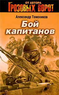 Бой капитанов: роман