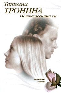 Тронина Т.М. - Одноклассница.ru: роман обложка книги