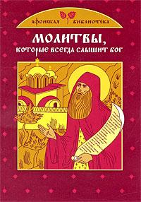 - Молитвы, которые всегда слышит Бог обложка книги