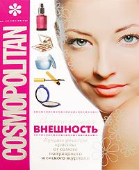 Вулф В. - COSMOPOLITAN. Великолепная внешность (COSMOPOLITAN представляет) обложка книги