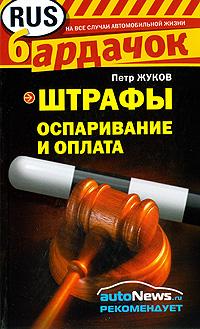 Жуков П. - Штрафы. Оспаривание и оплата обложка книги
