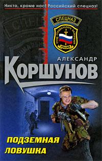 Коршунов А. - Подземная ловушка: роман обложка книги