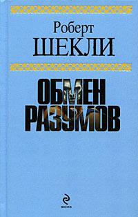 Шекли Р. - Обмен разумов обложка книги