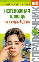 Фишкин А.В. - Неотложная помощь на каждый день' обложка книги