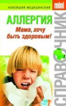 Парийская Т.В. - Аллергия: мама, хочу быть здоровым!' обложка книги