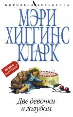 Хиггинс Кларк М. - Две девочки в голубом обложка книги