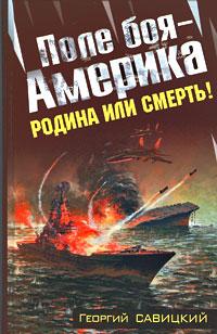 Савицкий Г. - Поле боя - Америка. Родина или смерть! обложка книги