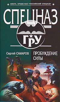 Самаров С.В. - Пробуждение силы: роман обложка книги