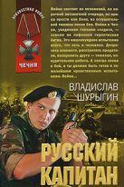 Шурыгин В.В. - Русский капитан: рассказы' обложка книги