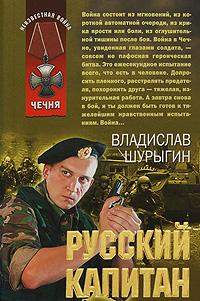 Русский капитан: рассказы
