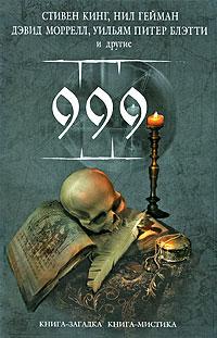 Кинг С., и др. - 999 обложка книги