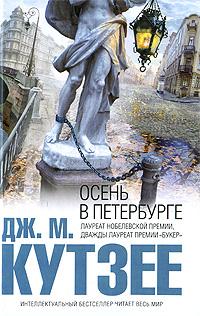 Кутзее Дж.М. - Осень в Петербурге обложка книги