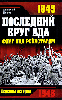 1945. Последний круг ада. Флаг над Рейхстагом обложка книги