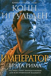 Император. Врата Рима обложка книги