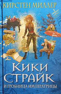 Кики Страйк и гробница императрицы