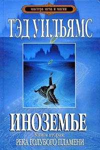 Уильямс Т. - Иноземье. Книга вторая: Река голубого пламени обложка книги