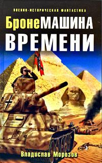 Морозов В.Ю. - БронеМашина времени обложка книги