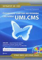Горнаков С.Г. - Создание сайтов на основе системы UMI.CMS. (+CD)' обложка книги