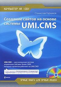 Горнаков С.Г. - Создание сайтов на основе системы UMI.CMS. (+CD) обложка книги
