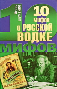 10 мифов о русской водке обложка книги