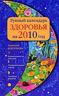 Корзунова А.Н. - Лунный календарь здоровья на 2010 г. обложка книги