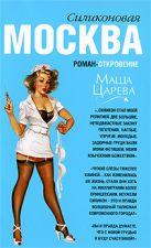 Царева М. - Москва силиконовая: роман-откровение' обложка книги