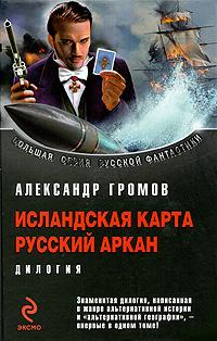 Громов А.Н. - Исландская карта; Русский аркан обложка книги