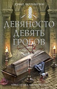 Веллингтон Д. - Девяносто девять гробов обложка книги