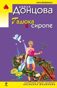 Донцова Д.А. - Гадюка в сиропе обложка книги