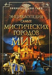 - Энциклопедия самых мистических городов мира обложка книги