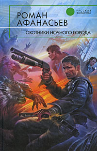 Охотники ночного города обложка книги