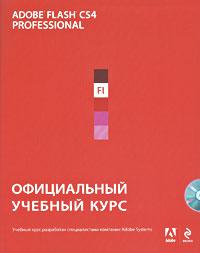 - Adobe Flash CS4: официальный учебный курс. (+CD) обложка книги