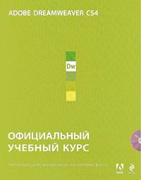 - Adobe Dreamweaver CS4: официальный учебный курс. (+CD) обложка книги