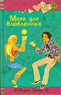 Маяк для влюбленных: повесть обложка книги