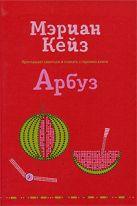 Кейз М. - Арбуз' обложка книги