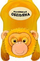 Баттерфилд М. - Маленькая обезьяна' обложка книги