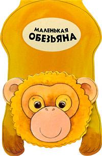 Маленькая обезьяна обложка книги