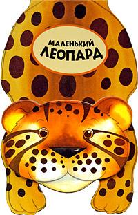 Маленький леопард обложка книги