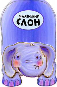 Маленький слон обложка книги