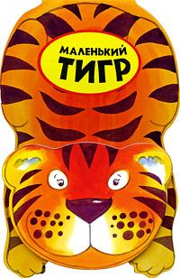 Маленький тигр обложка книги