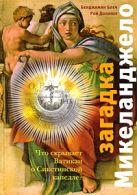 Загадка Микеланджело: Что скрывает Ватикан о Сикстинской капелле?