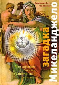 Загадка Микеланджело: Что скрывает Ватикан о Сикстинской капелле? Блеч Б., Долинер Р.