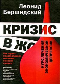 Бершидский Л.Д. - Кризис в ж... обложка книги