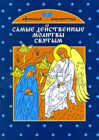 - Самые действенные молитвы святым обложка книги