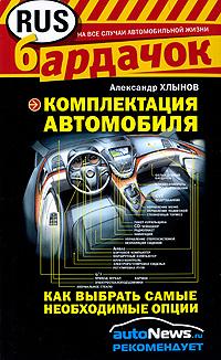 Хлынов А.А. - Комплектация автомобиля: как выбрать самые необходимые опции обложка книги