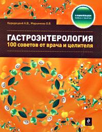 Кородецкий А.В., Марьянова О.В. - Гастроэнтерология: 100 советов от врача и целителя обложка книги