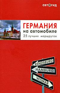 - Германия на автомобиле. 25 лучших маршрутов обложка книги