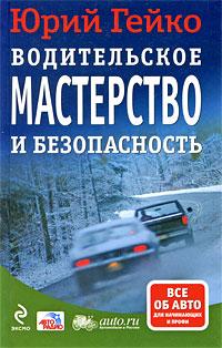 Гейко Ю.В. - Водительское мастерство и безопасность обложка книги