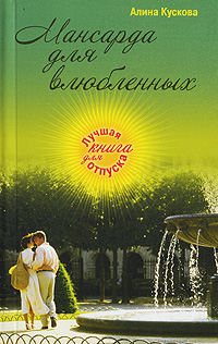 Мансарда для влюбленных: роман