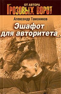 Тамоников А.А. - Эшафот для авторитета: роман обложка книги